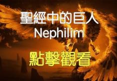 聖經中的巨人-Nephilim