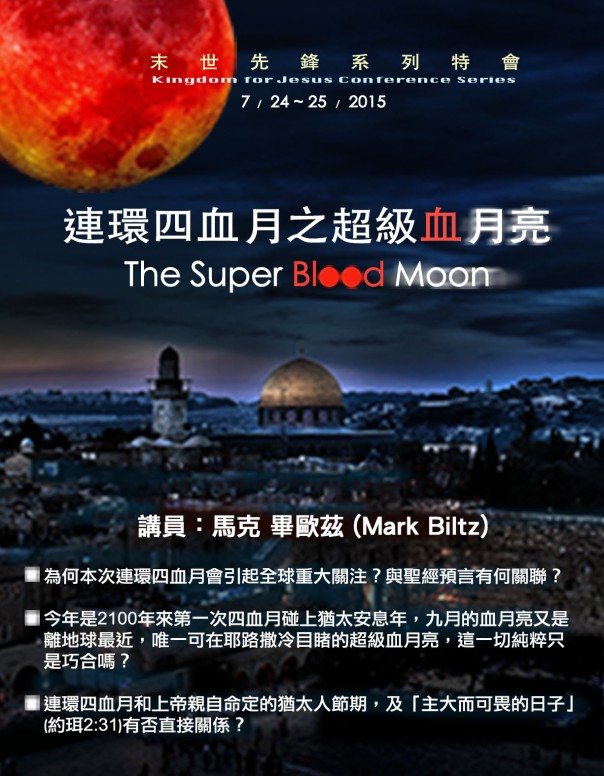 BloodMoon.Chinese07202015ForFacebook