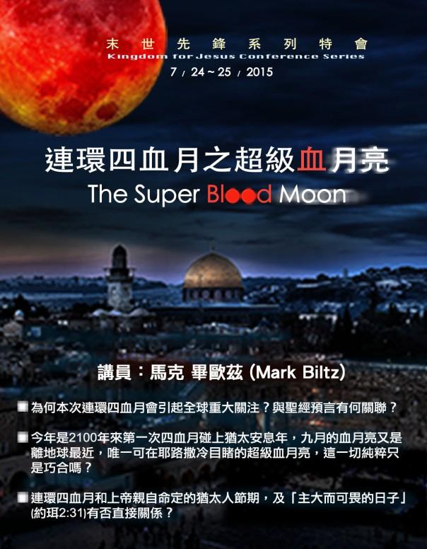 BloodMoon.Chinese07202015ForFacebook