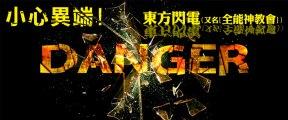 20130304_danger.jpg